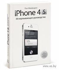 iPhone 4S. Исчерпывающее руководство. Пол Макфедрис