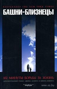 Башни-близнецы. 102 минуты борьбы за жизнь