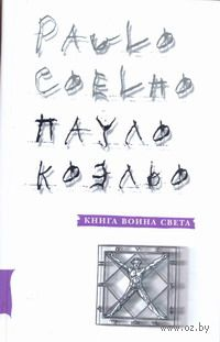 Книга воина света. Пауло Коэльо