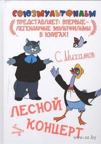 Лесной концерт. Сергей Михалков