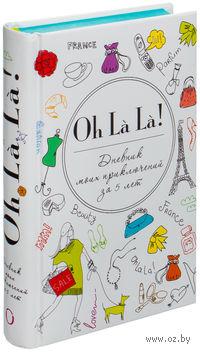 Oh La La! Дневник моих приключений за 5 лет