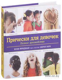 Прически для девочек. Полное руководство
