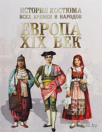 История костюма всех времен и народов. Европа. XIX век