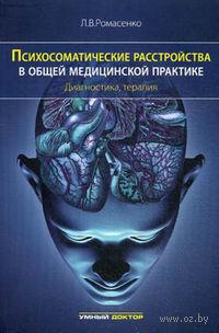 Психосоматические расстройства в общей медицинской практике