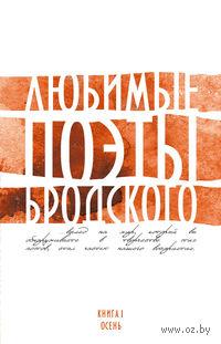 Любимые поэты Бродского. Книга 1. Осень