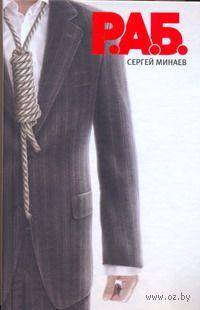 Р.А.Б. Антикризисный роман. Сергей Минаев