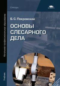 Основы слесарного дела. Борис Покровский