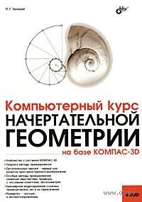 Компьютерный курс начертательной геометрии на базе КОМПАС-3D (+ DVD). П. Талалай