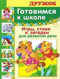 Готовимся к школе. Игры, стихи и загадки для развития речи. Эльвира Павленко