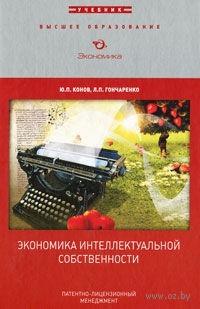Экономика интеллектуальной собственности. Юрий Конов, Людмила Гончаренко