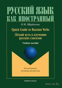 Quick Guide to Russian Verbs. Ольга Щербакова
