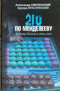 210 по Менделееву. Александр Смоленский