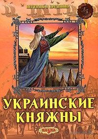Украинские княжны. Феликс Левитас, Светлана Левитас