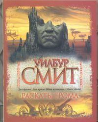 Раскаты грома (м). Уилбур Смит, Дмитрий Арсеньев
