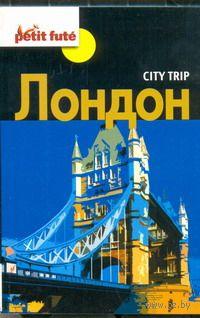 City trip. Лондон