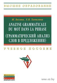 Грамматический анализ слов в предложении. Жером Багана, Елена Хапилина