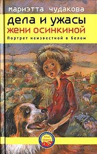 Дела и ужасы Жени Осинкиной. Книга 2. Портрет неизвестной в белом. Мариэтта Чудакова