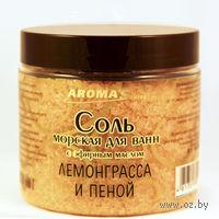 """Соль морская для ванн с пеной и эфирным маслом """"Лемонграсса""""  (600 гр)"""