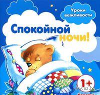 Спокойной ночи! Уроки вежливости для детей от 1 года