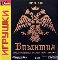 Европа 3: Византия