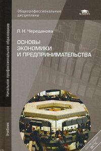Основы экономики и предпринимательства. Л. Череданова