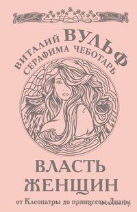 Власть женщин. Виталий Вульф