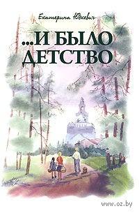 ...И было детство. Екатерина Юдкевич