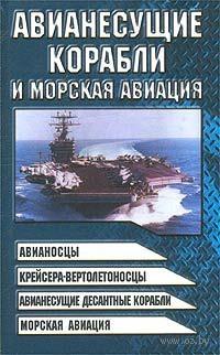 Авианесущие корабли и морская авиация. Виктор Шунков