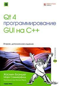 QT 4. Программирование GUI на C++ (+ CD)
