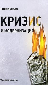 Кризис и модернизация. Георгий Цаголов