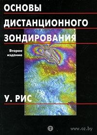 Основы дистанционного зондирования. Г. У. Рис