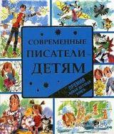 Современные писатели - детям (2013)