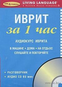 Иврит за 1 час. Аудиокурс иврита (книга + CD)