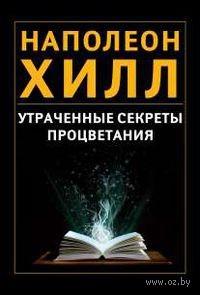 Утраченные секреты процветания. Наполеон Хилл