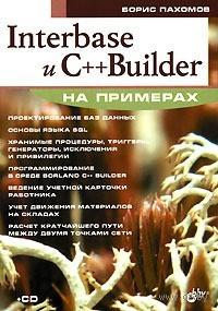 Interbase и C++Builder на примерах (+ CD). Борис Пахомов