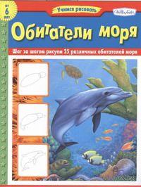 Обитатели моря