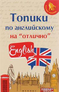 Топики по английскому на