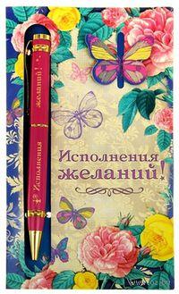 """Ручка шариковая на открытке """"Исполнения желаний"""""""