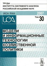 Модели и информационные технологии хозяйственной политики. Том 30
