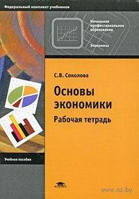 Основы экономики. Рабочая тетрадь. Светлана Соколова