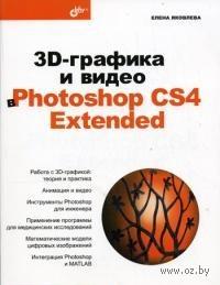 3D-графика и видео в Photoshop CS4 Extended (+ CD). Е. Яковлева