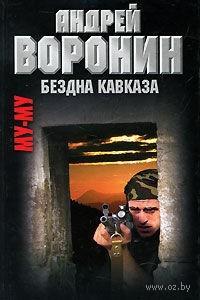 Му-му. Бездна Кавказа. Андрей Воронин