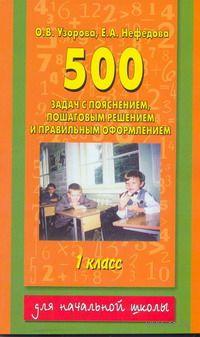 500 задач по математике с пояснением, пошаговым решением и правильным оформлением. 1 класс. Ольга Узорова