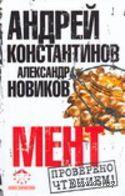 Мент. Андрей Константинов, Александр Новиков