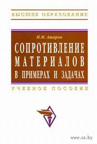 Сопротивление материалов в примерах и задачах. Николай Атаров