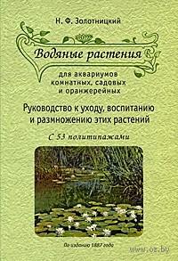 Водяные растения для аквариумов комнатных, садовых и оранжерейных. Н. Золотницкий