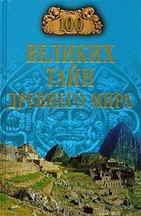 100 великих тайн Древнего мира. Николай Непомнящий