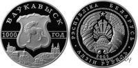 Волковыск. 1000 лет