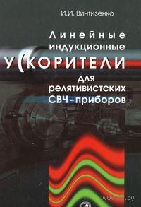 Линейные индукционные ускорители для релятивистских СВЧ-приборов. Игорь Винтизенко