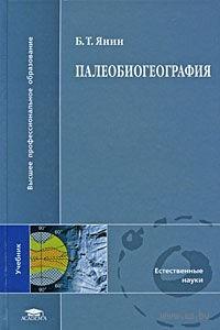 Палеобиогеография. Борис Янин